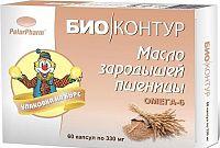 BIO KRUH  Olej z pšeničných klíčkov v kapsuliach – 60 kapsúl
